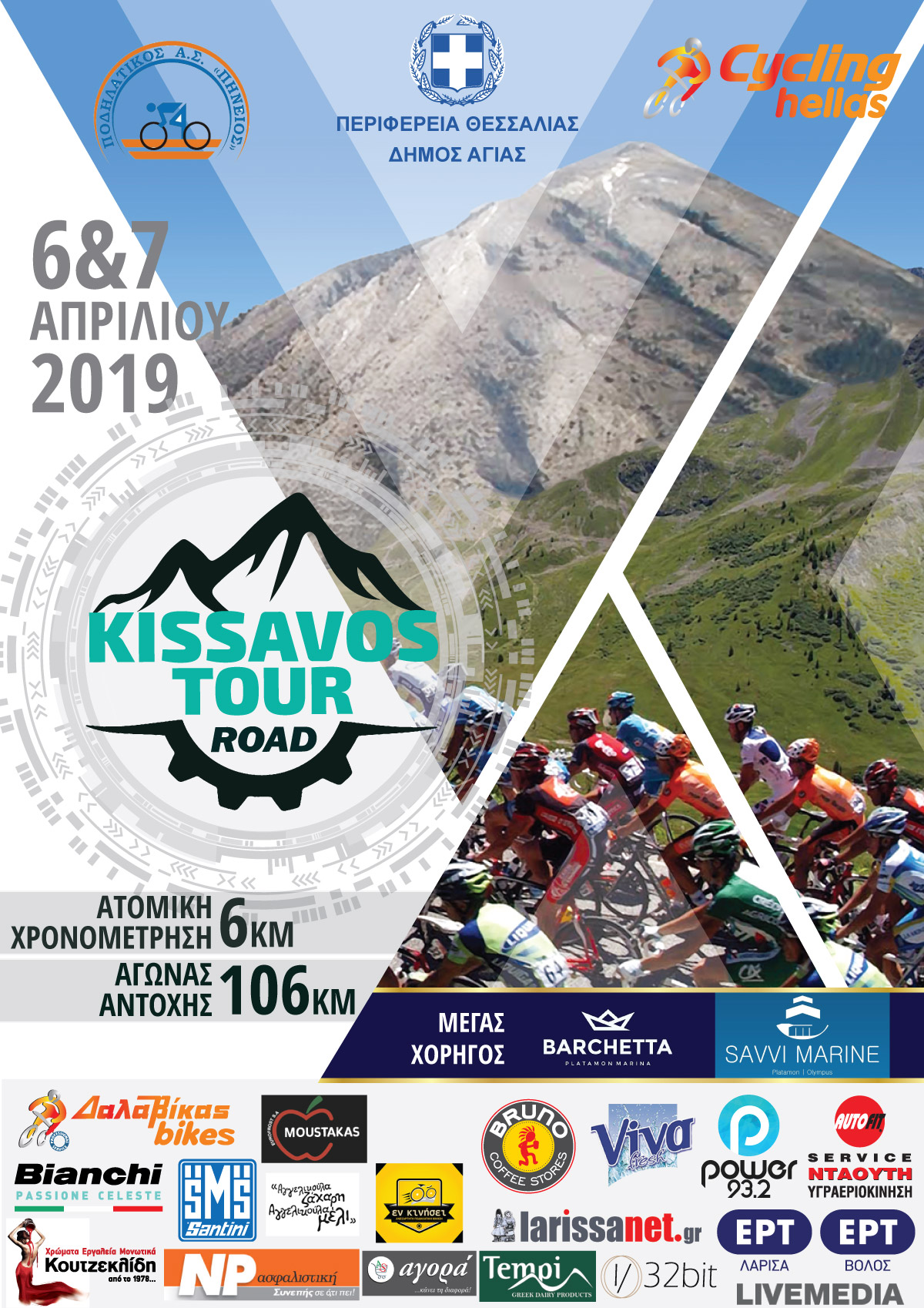 6kissavosRoadTour2019poster final