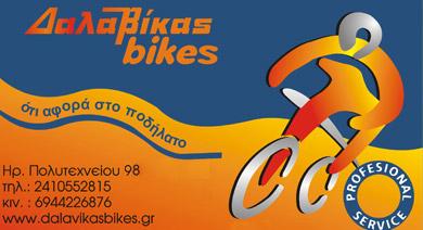 Δαλαβίκας bikes