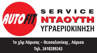 Service Νταούτης Υγραεριοκίνηση
