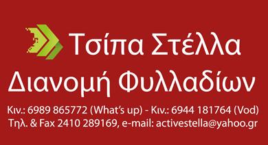 Τσίπα Στέλλα Διανομή Φυλλαδίων